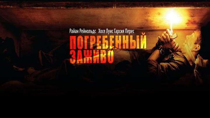 Погребенный заживо.2010.BDRip.1080p.триллер, драма, детектив