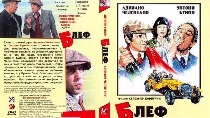 Блеф (1976)Комедия,Италия.