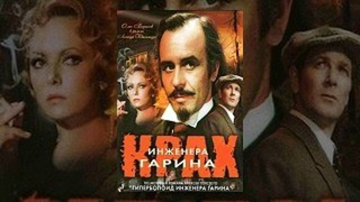 Крах - 2 серия (1968) Страна: СССР
