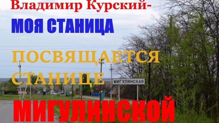 ВЛАДИМИР КУРСКИЙ-МОЯ СТАНИЦА-ПОСВЯЩАЕТСЯ СТАНИЦЕ МИГУЛИНСКОЙ