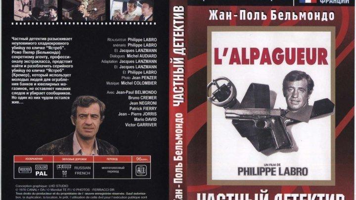 Частный детектив (1976) Страна: Франция