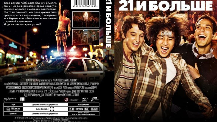 Комедия,,21 и больше,, (2о13)США.