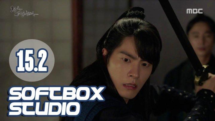[Озвучка SOFTBOX] Любовь короля 15 серия часть 2