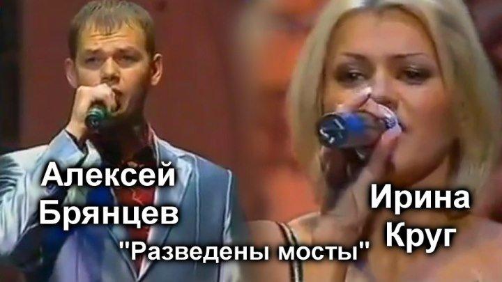 Ирина Круг и Алексей Брянцев - Разведены мосты