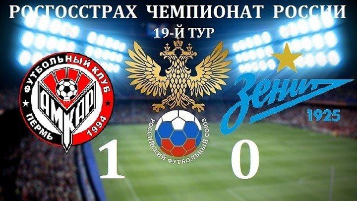 Амкар - Зенит 1_0 ОБЗОР МАТЧА HD.Премьер-Лига, 19 тур