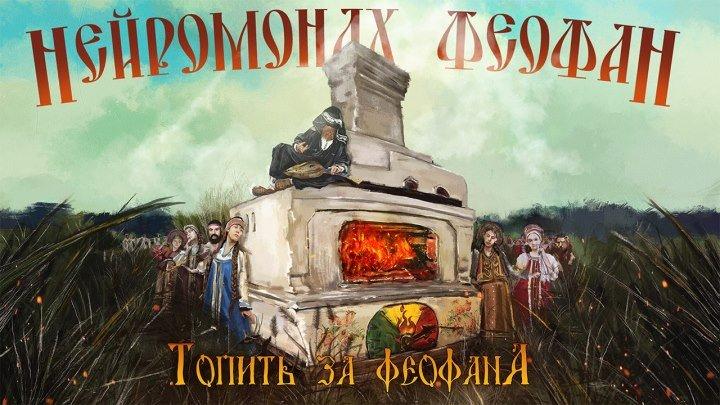 Нейромонах Феофан — Топить за Феофана (official video)