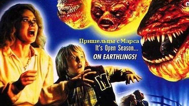 Пришельцы с Марса (1986) ужасы, фантастика (HD-720p) AVO (Ю.Живов) Карен Блэк, Хантер Карсон, Тимоти Боттомс, Луиз Флетчерr, Бад Корт, Джеймс Кэрен, Лэрэйн Ньюмэн