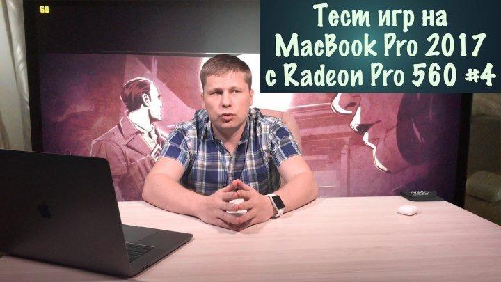 Тест игр на MacBook Pro 2017 с Radeon Pro 560 #4