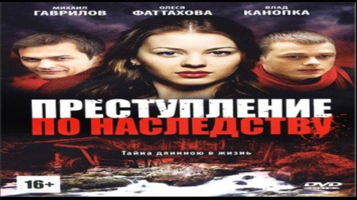 Преступление по наследству / Серии 1-4 из 8 (детектив, приключения)
