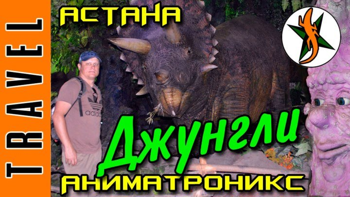 Джунгли. Театр АНИМАТРОНИКС. Астана. Любители походов и приключений
