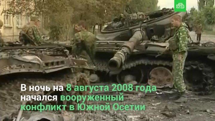 Вооруженный конфликт в Южной Осетии