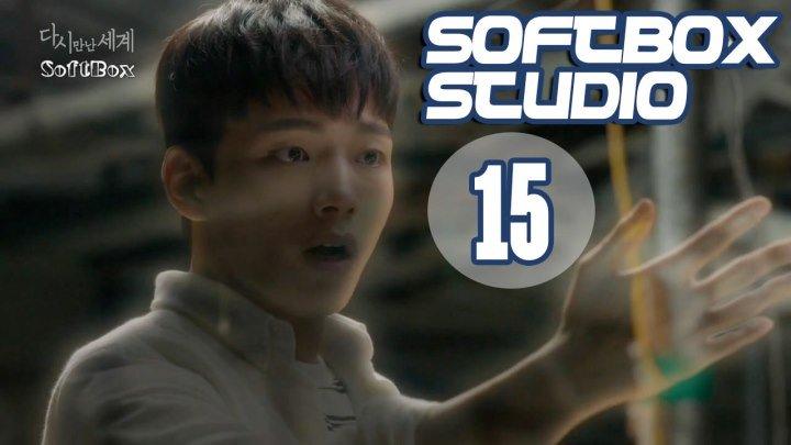 [Озвучка SOFTBOX] Воссоединение миров 15 серия