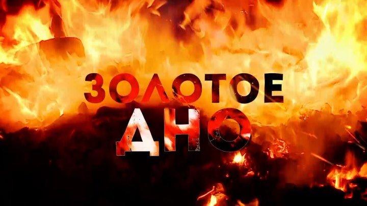 Собственное расследование Анны Мартыновой. Золотое дно. 18.08.2017
