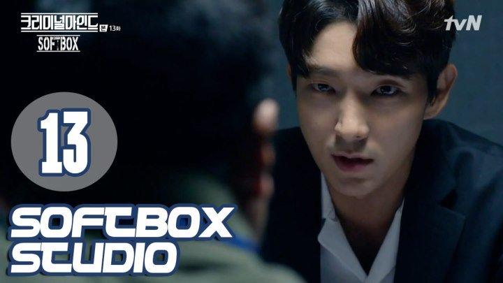 [Озвучка SOFTBOX] Мыслить как преступник 13 серия