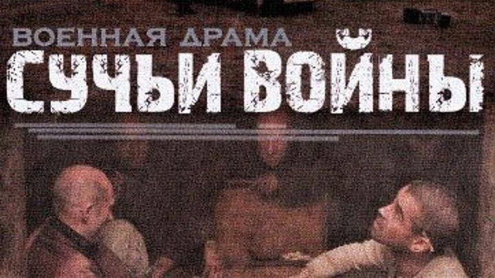 Сучьи войны Сучья война (1-8 серии из 8) (Николай Борц) [2014, военный, драма, исторический, SATRip-AVC]