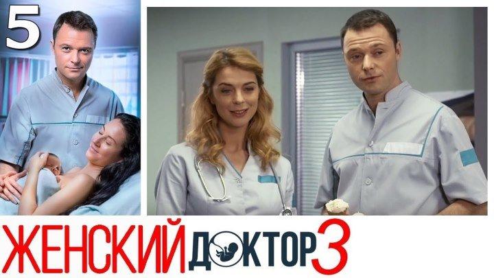 Женский доктор / 3 Сезон, 2 Серия из 40 (2017) MASLOVE.RU