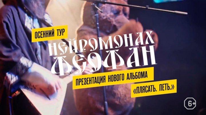 Тур-презентация альбома «Плясать. Петь.»   Нейромонах Феофан   Neuromonakh Feofan