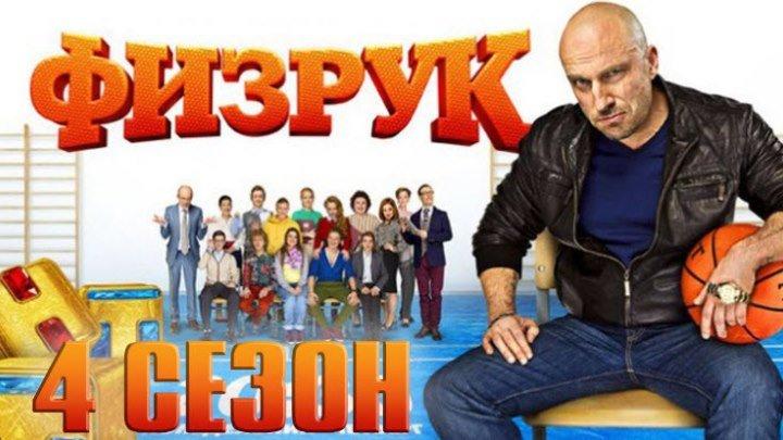 Физрук трейлер 4 сезона