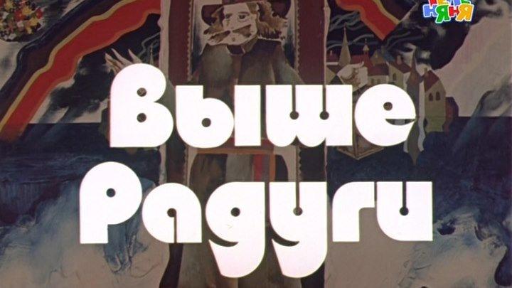 Выше радуги (СССР 1986 HD) Мюзикл, Фэнтези, Мелодрама, Семейный