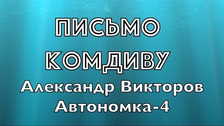 """""""Письмо Комдиву"""" (Ремикс)- Александр Викторов (Автономка-4)"""