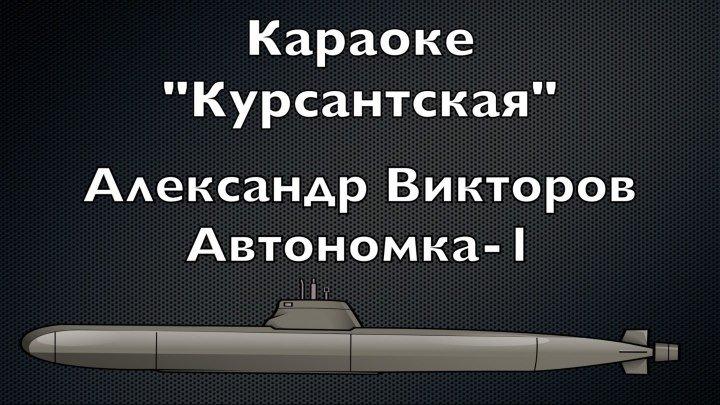 """""""Курсантская"""" (караоке)- Александр Викторов (Автономка-1)"""