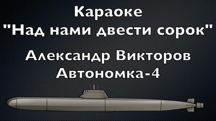 """Над нами двести сорок"" (караоке)- Александр Викторов (Автономка-4)"