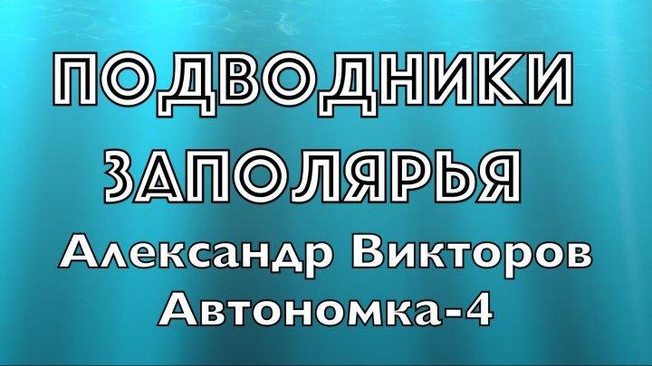 """""""Подводники Заполярья""""- Александр Викторов (Автономка-4)"""