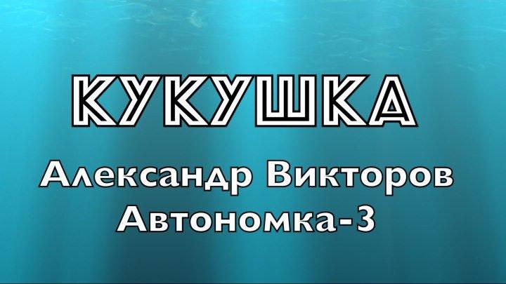 """""""Кукушка""""- Александр Викторов (Автономка-3)"""