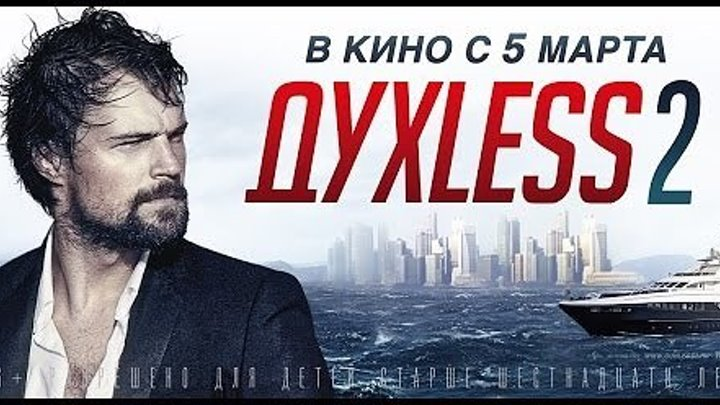 Духless 2 (2015).BDRip