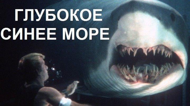 ГЛУБОКОЕ СИНЕЕ МОРЕ (Ужасы-Фантастика-Боевик-Триллер США-1999г.) Х.Ф.