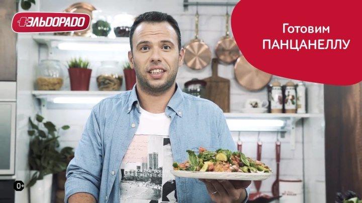 Простой рецепт вкусного салата от Маттео Лаи!