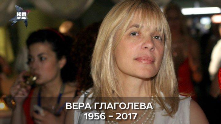 Умерла актриса и режиссёр Вера Глаголева