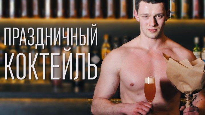 Коктейль Россини [Cheers! _ Напитки]