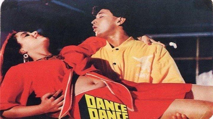 ТАНЦУЙ ТАНЦУЙ (1987) Индия
