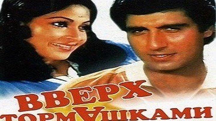Фильм ВВЕРХ ТОРМАШКАМИ (1985) Индия_Рати+Радж Баббар