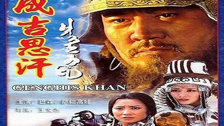 Сериал ЧИНГИСХАН 18-я Серия (2004) Боевик,Исторический_Китай