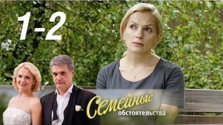 Семейные обстоятельства (2017). 1 и 2 серия.