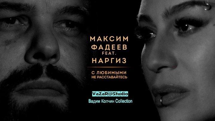 М.Фадеев и Наргиз - С Любимыми не Расставайтесь [VaZaR@S†udio]