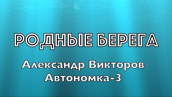 """""""Родные берега"""" - Александр Викторов (Автономка-3)"""