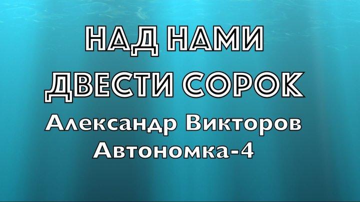 """Над нами двести сорок"" - Александр Викторов (Автономка-4)"