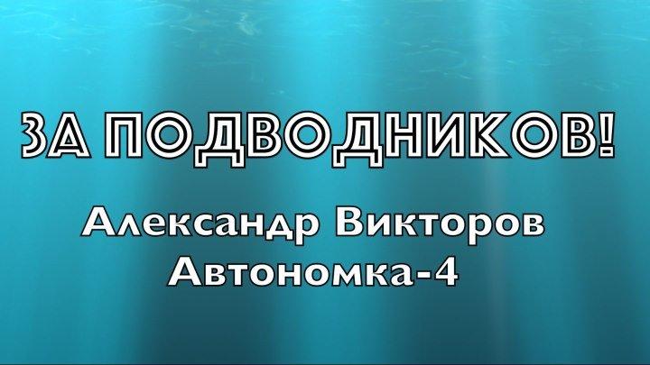 """""""За подводников!"""" - Александр Викторов (Автономка-4)"""