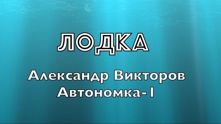"""Лодка"" - Александр Викторов (Автономка-1)"