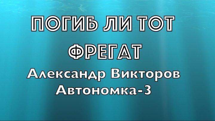 """Погиб ли тот фрегат...""- Александр Викторов (Автономка-3)"