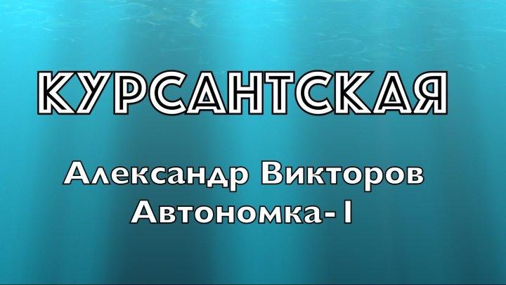 """Курсантская"" - Александр Викторов (Автономка-1)"