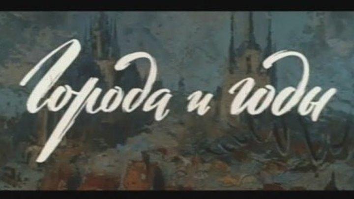 Города и годы 1973, драма, экранизация 2 серия