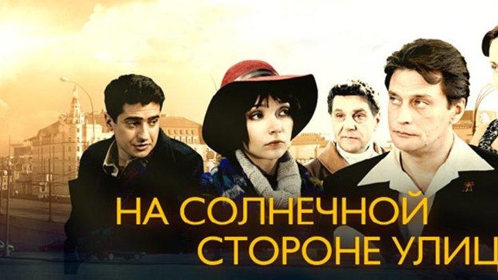 На солнечной стороне улицы 13 и 14 серия 2011 Сериал фильм ᴴᴰ