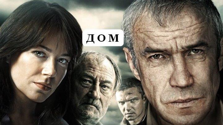 Д O M (драма, криминал, Poccuя, HD) - мощный фильм! - Сергей Гармаш, Богдан Ступка