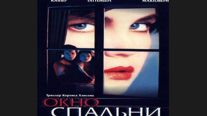 """""""Окно спальни"""" _ (1987) Триллер, криминал, детектив."""