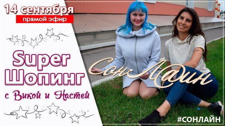 СУПЕР ШОПИНГ