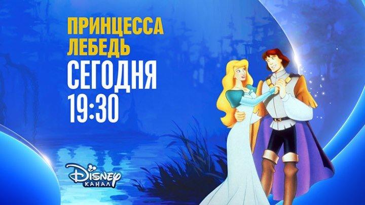 """Принцесса Лебедь"" на Канале Disney!"